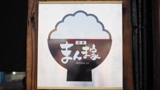まんま家のロゴ