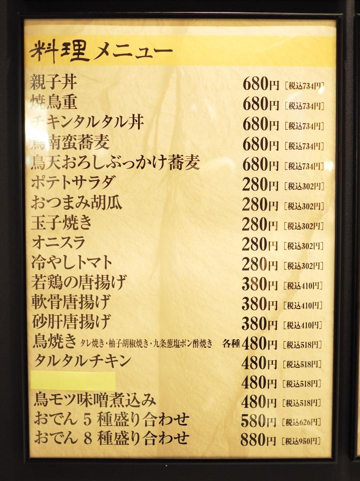 メニュー@鳥焼き・蕎麦・おでん・一重