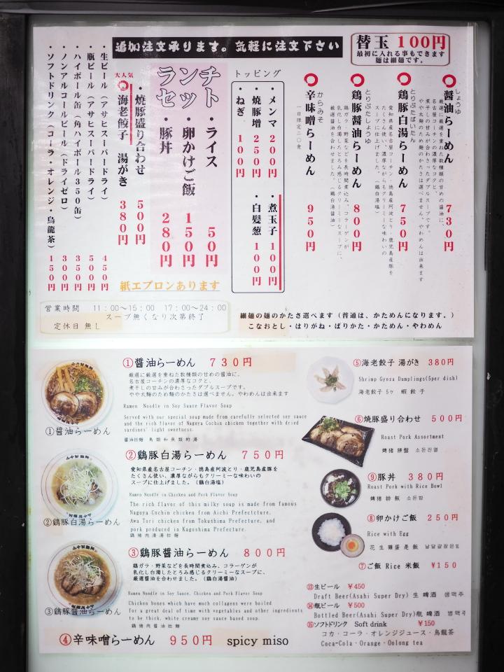 メニュー@やまなか製麺所