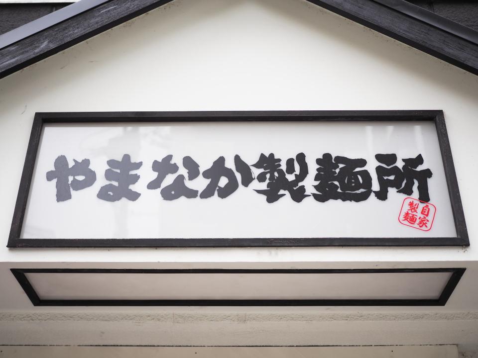 外観@やまなか製麺所
