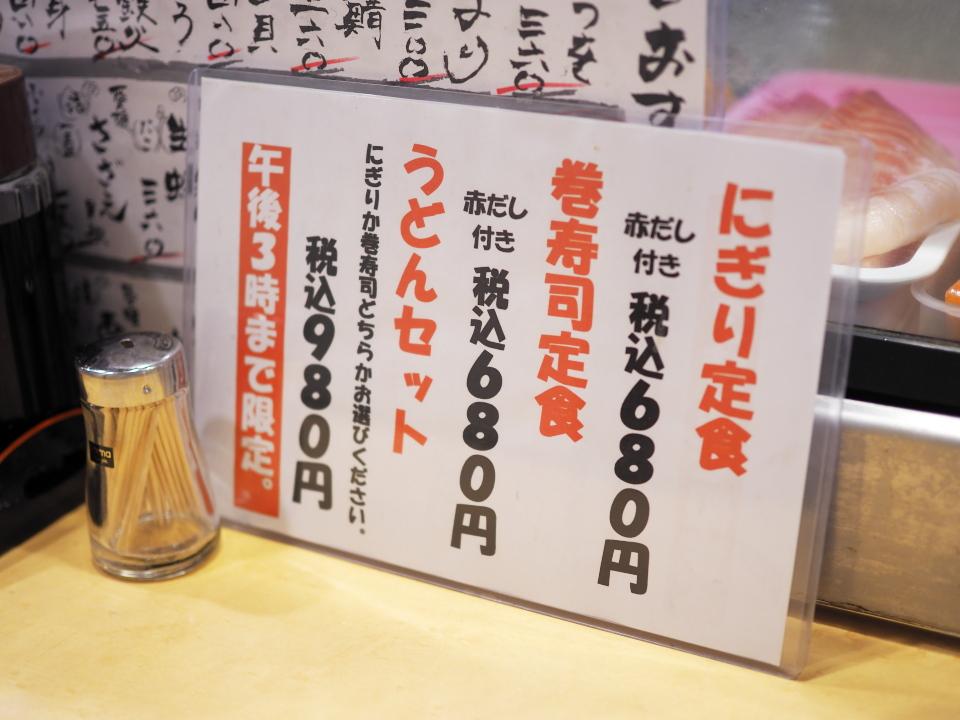 ランチメニュー@きらく寿司