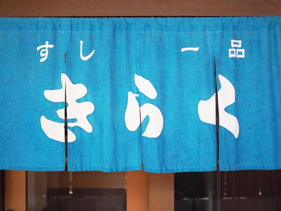外観@きらく寿司