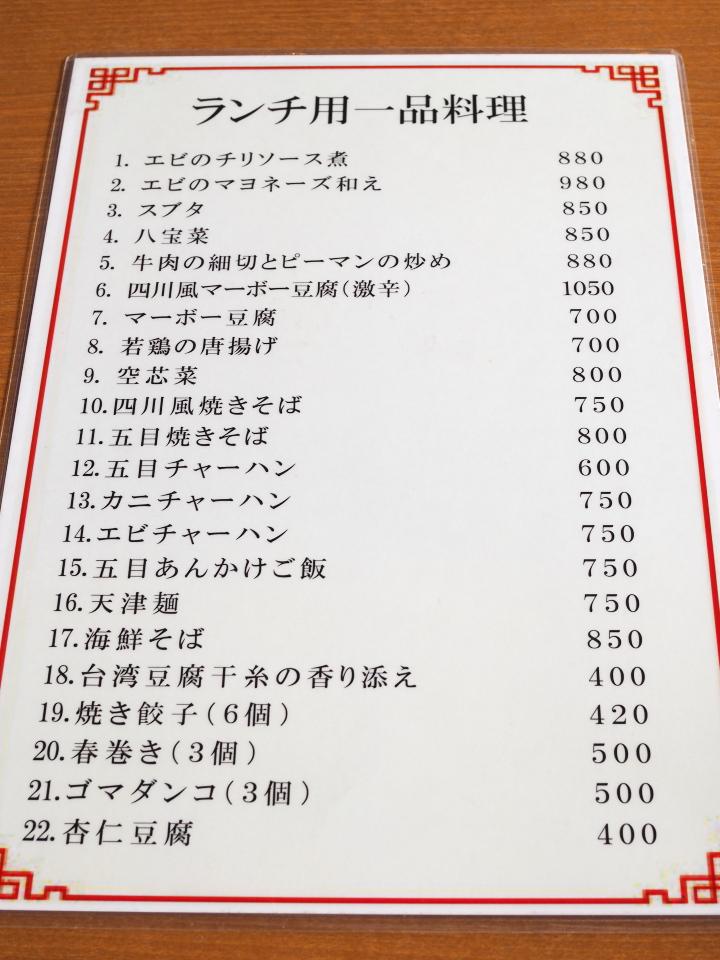 ランチ用一品料理メニュー@純華楼・上本町