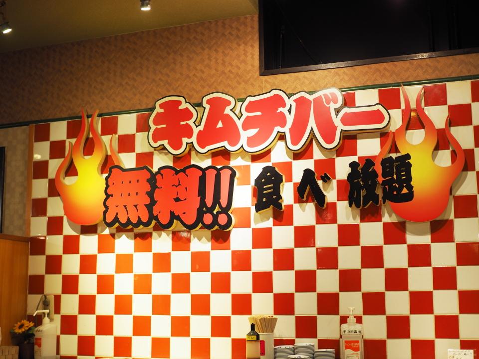 キムチバー@ふくちぁんラーメン・大東店
