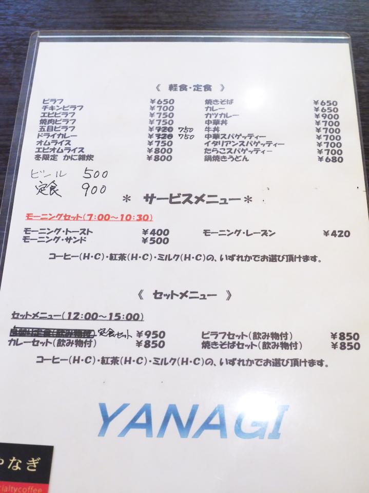 メニュー@喫茶やなぎ