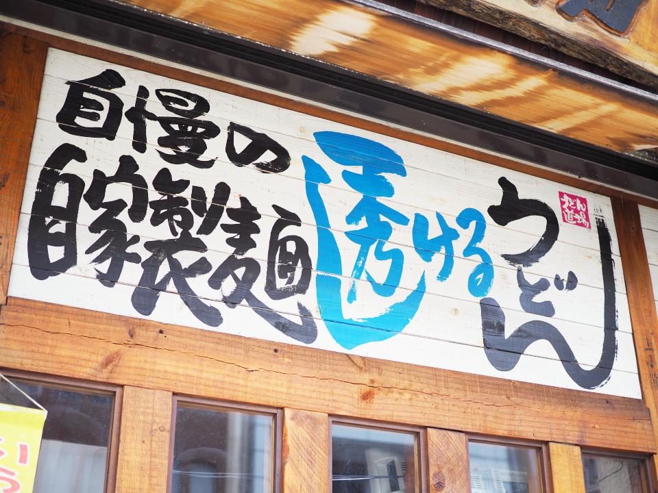 外観@うどん道場・谷六店