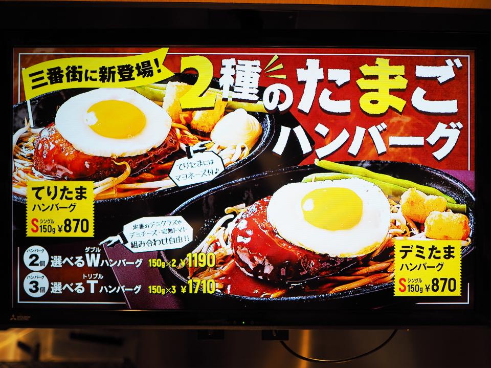メニュー@1ポンドのステーキハンバーグ タケル・阪急三番街店
