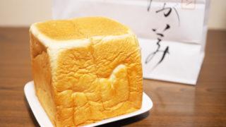 高級「生」食パン・1斤@乃が美・梅田御堂筋店