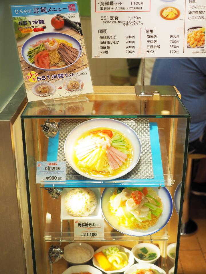 イートインメニュー@551蓬莱・京橋京阪店