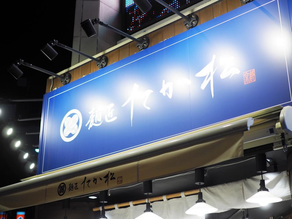 外観@麺匠・たか松・長堀橋店