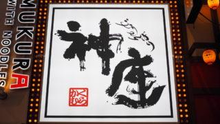 看板@どうとんぼり神座・千日前店