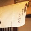 暖簾@饂飩とお酒・からほり・きぬ川