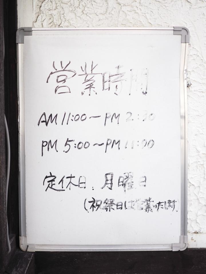 営業時間@純華楼
