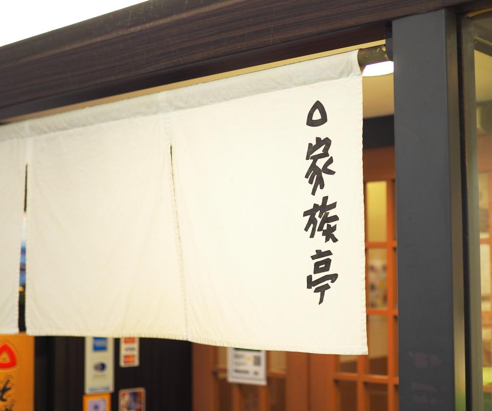 のれん@家族亭・京橋店