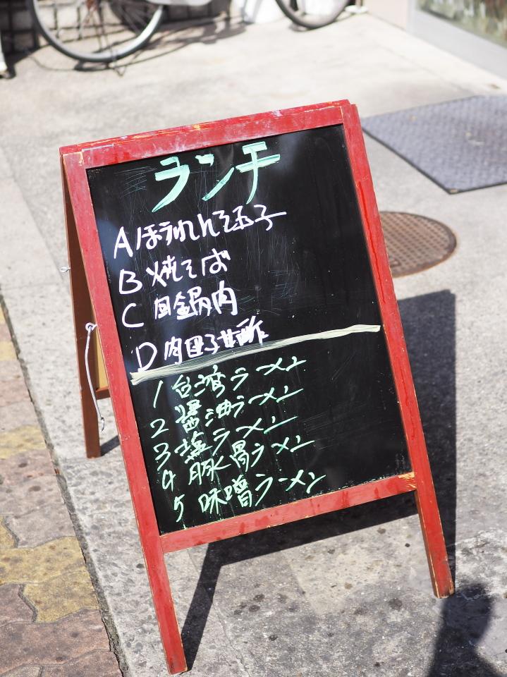 立て看板(ランチメニュー)@華香園