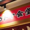 看板@カドヤ食堂・阪神梅田店