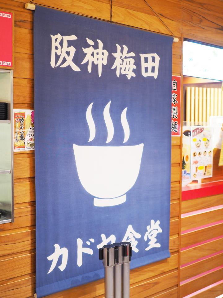 垂れ幕@カドヤ食堂・阪神梅田店