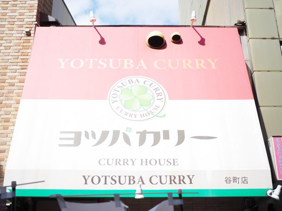 看板@ヨツバカリー・谷町店