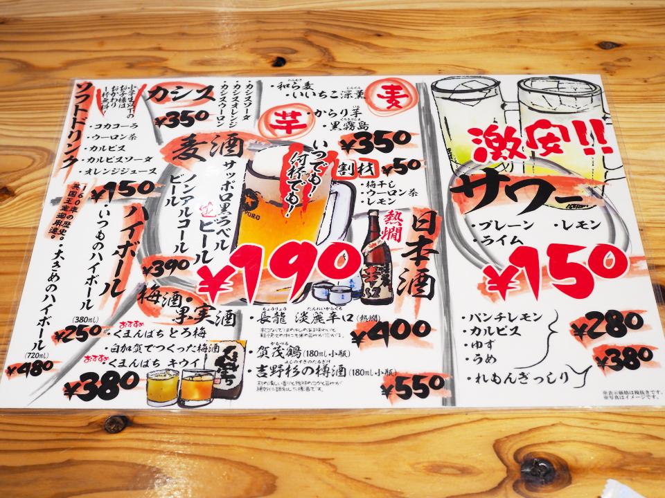 ドリンクメニュー@大衆串カツ酒場・なかむら・近鉄小阪店