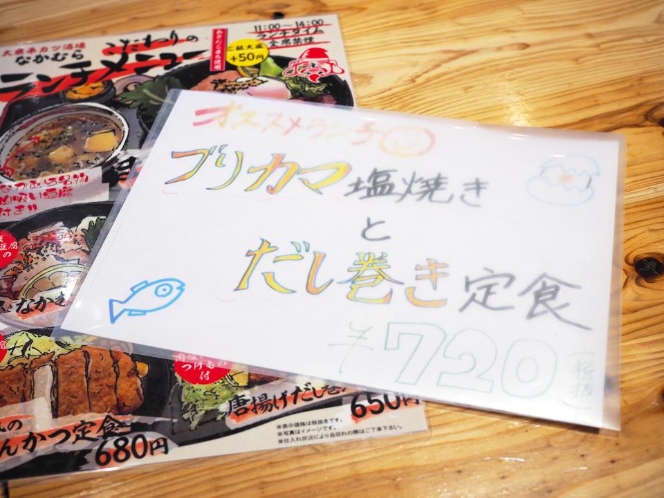 オススメランチメニュー@大衆串カツ酒場・なかむら・近鉄小阪店