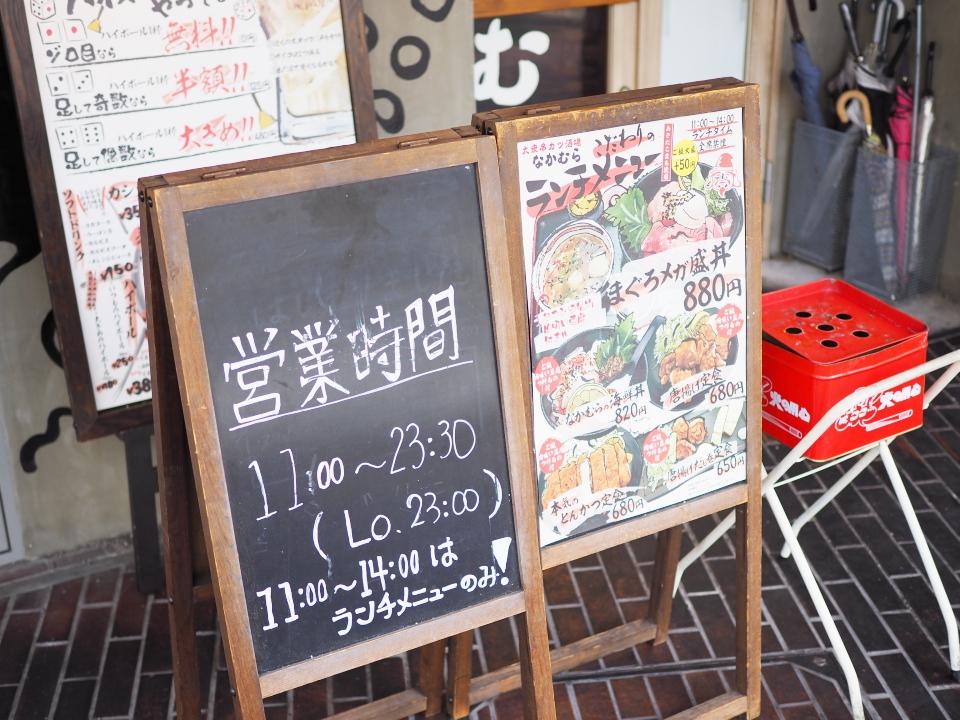 立て看板@大衆串カツ酒場・なかむら・近鉄小阪店