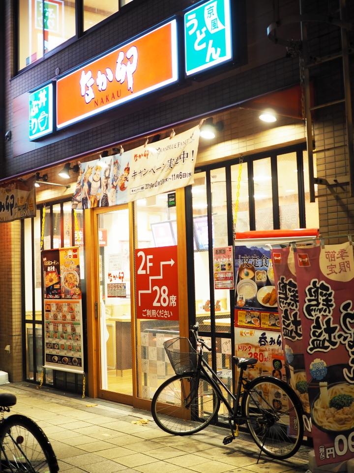 外観@なか卯・堺筋博労町店