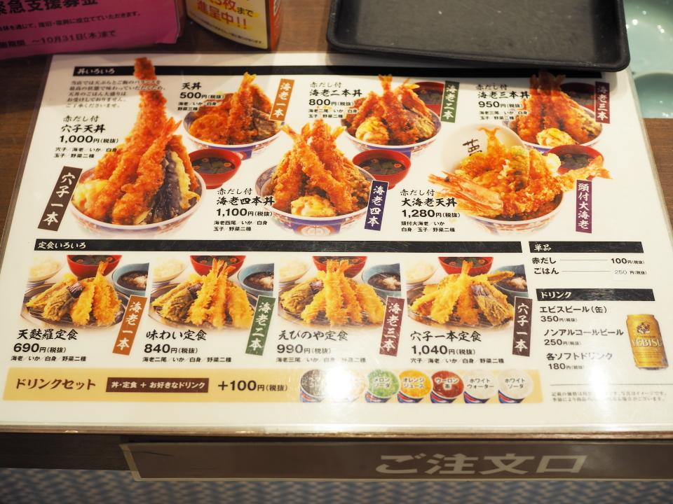 メニュー@えびのや・イオンモール鶴見緑地店