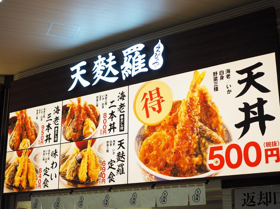 看板@えびのや・イオンモール鶴見緑地店