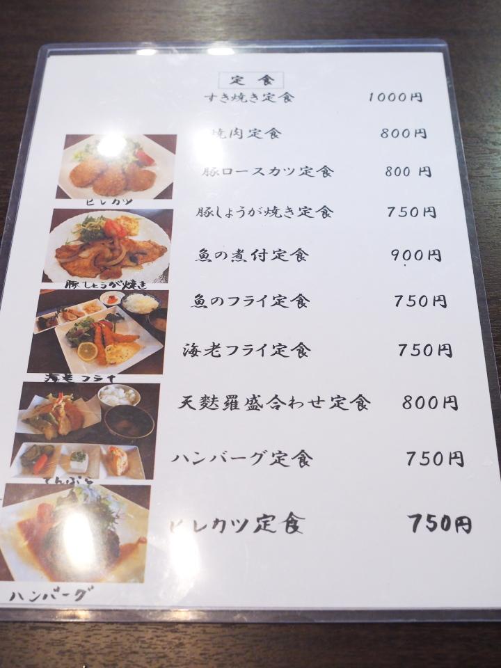 定食メニュー@和食かふぇ幸