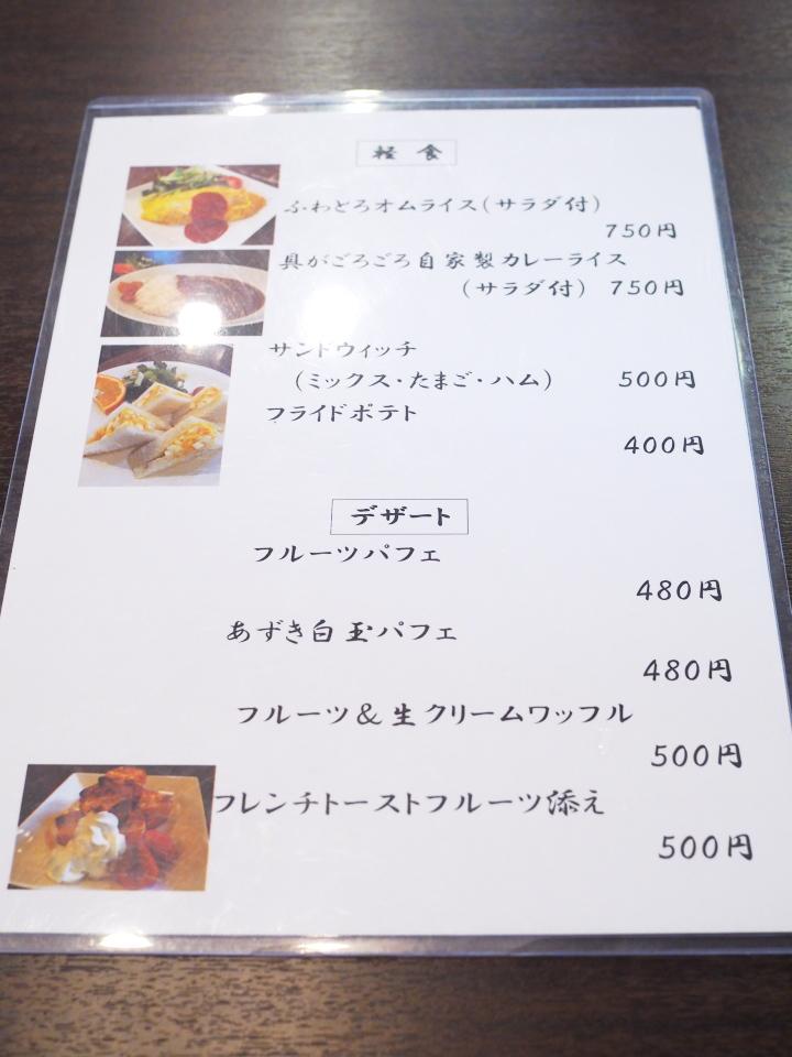 デザートメニュー@和食かふぇ幸