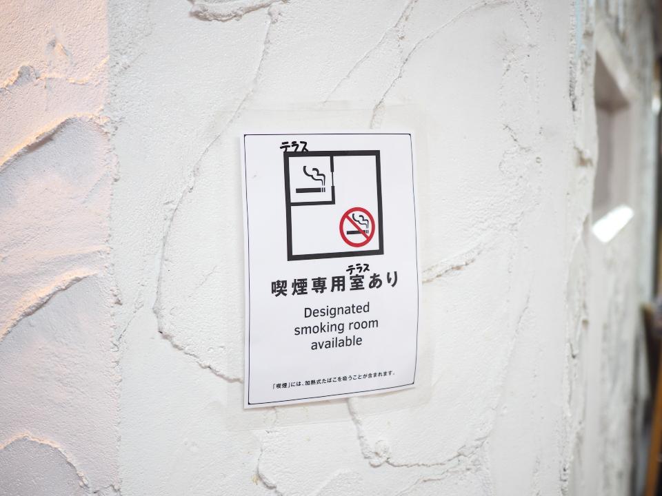 喫煙専用室(テラス)あり@和食かふぇ幸