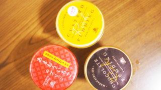 カスタードリッチプリン、福岡あまおういちごのプリン、チョコレートリッチプリン@モロゾフ