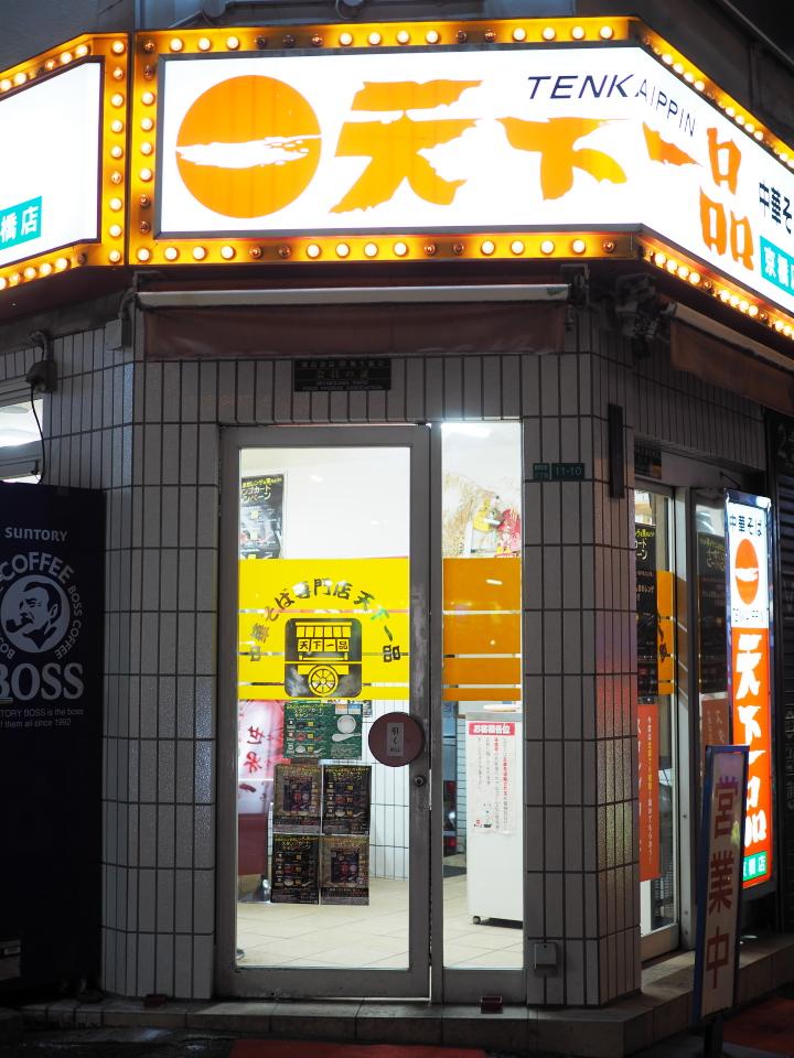 外観@天下一品・京橋店