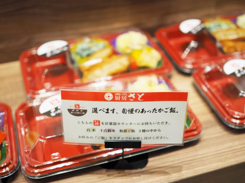厨房さとのさと弁(松茸ごはん)