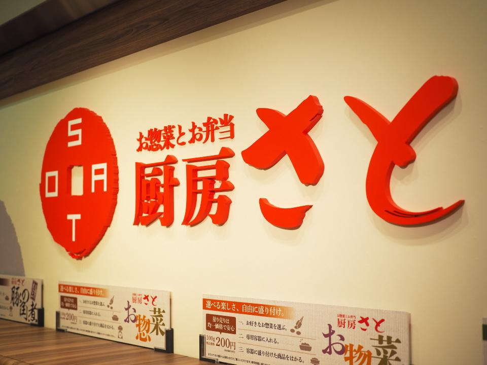 厨房さと・京阪百貨店すみのどう店の営業時間