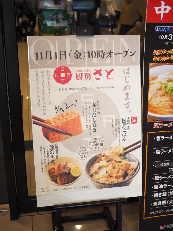 厨房さと・京阪百貨店すみのどう店のアクセス