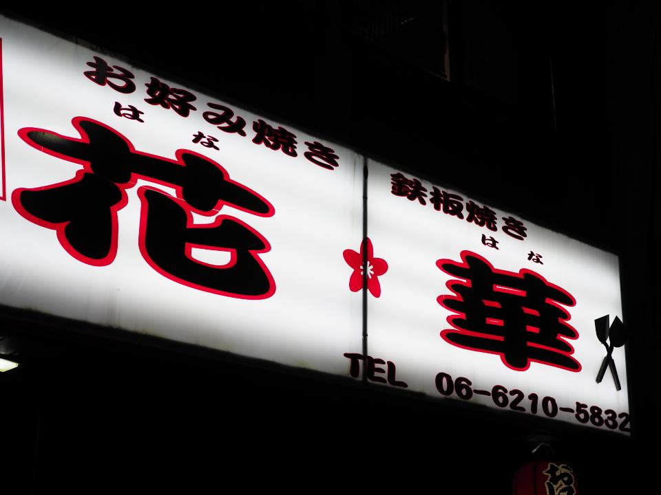 長堀橋のお好み焼き・焼きそば・鉄板焼き・花華(はなはな)への営業時間
