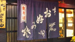 長堀橋のお好み焼き・焼きそば・鉄板焼き・花華(はなはな)へのアクセス