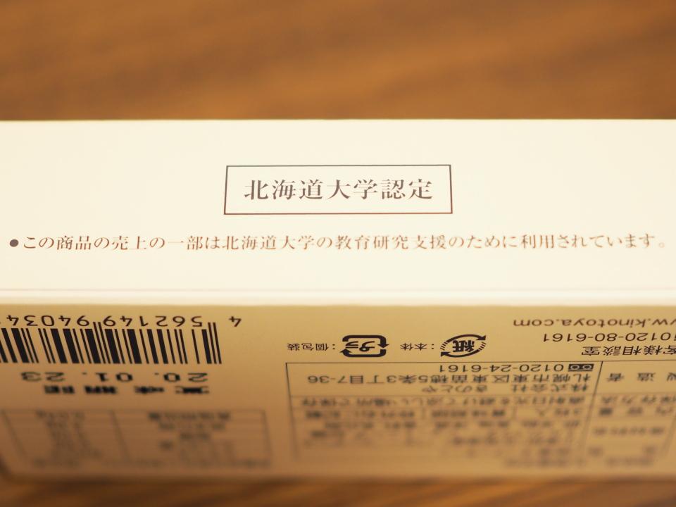 札幌農学校ミルククッキー@きのとや