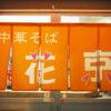 中華そば花京・鴫野店の営業時間