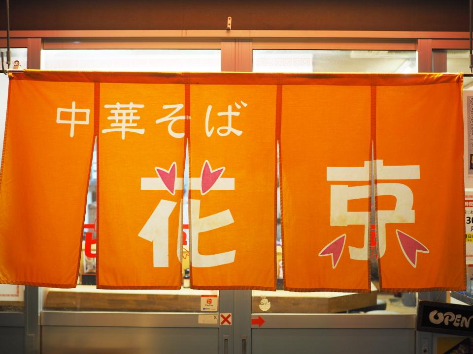 のれん@中華そば花京・鴫野店