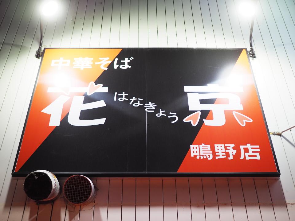 看板@中華そば花京・鴫野店