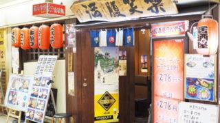 大阪駅前ビルにある居酒屋きんやまへのアクセス