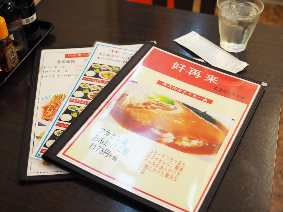 テーブル@香港風中華料理・好再来