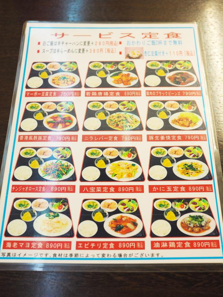 サービス定食メニュー@香港風中華料理・好再来