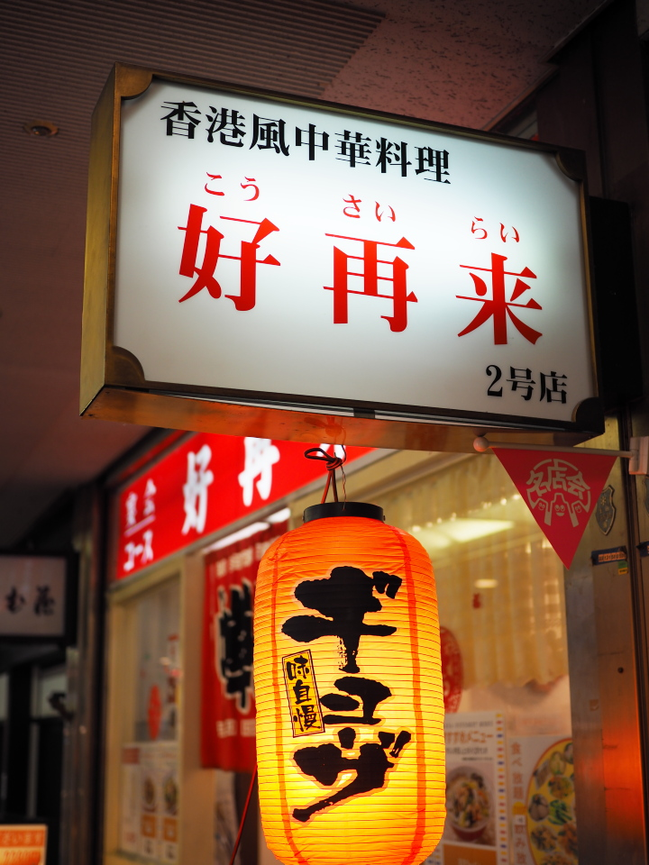 看板@香港風中華料理・好再来