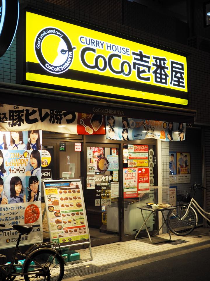 外観@カレーハウスCoCo壱番屋・東成区緑橋東店