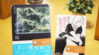まちライブラリーにあった芥川賞作家・柴崎友香『春の庭』『寝ても覚めても』