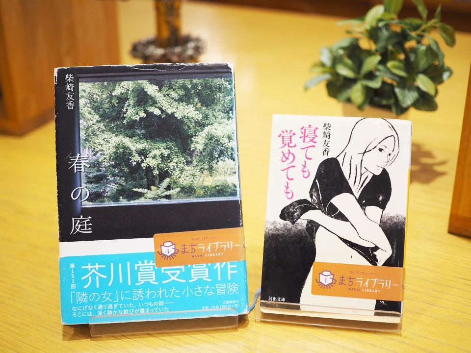 柴崎友香『春の庭』『寝ても覚めても』@まちライブラリー