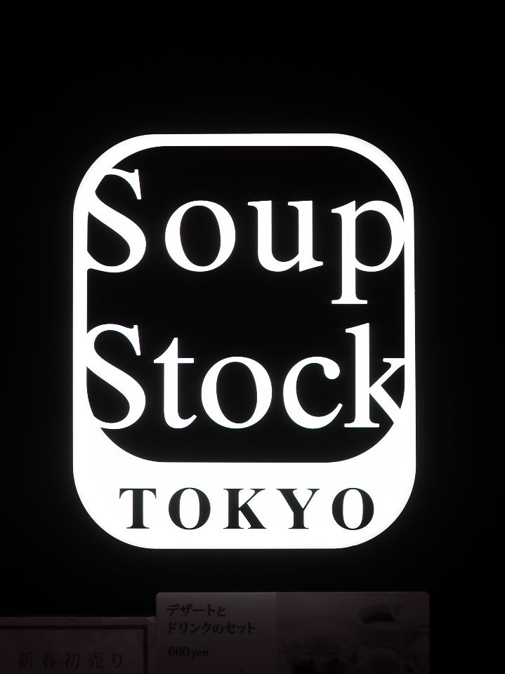 看板@スープ・ストック・トウキョウ